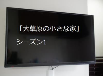 「大草原の小さな家」シーズン1【7話】